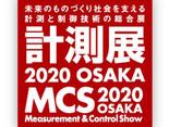 展示会ご来場の御礼【計測展2020 OSAKA】