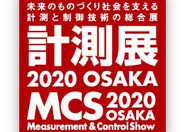 展示会出展のご案内【計測展2020 OSAKA】