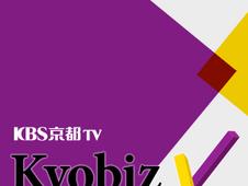 京bizX(KBS京都)で取り上げて頂きました!