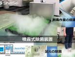 噴霧式の除菌装置を開発