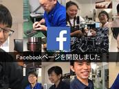 Facebookページを開設しました。