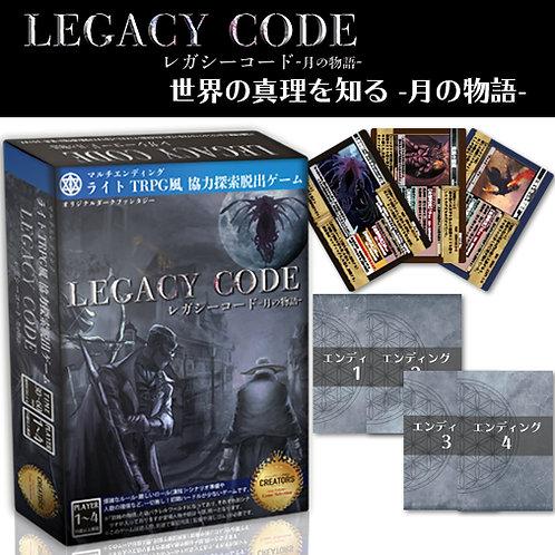 LEGACY CODE -月の物語-[第2版]
