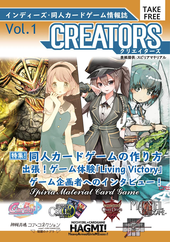 CREATORS vol.1
