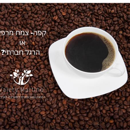 השפעת הקפה על דלקת מעיים + תחליפים