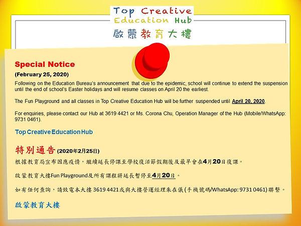 Novel Coronavirus Notice_Apr 20_a.jpg