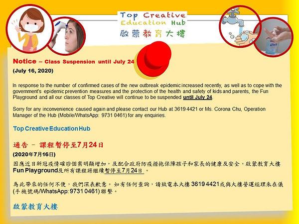 Notice on Jul 16.jpg