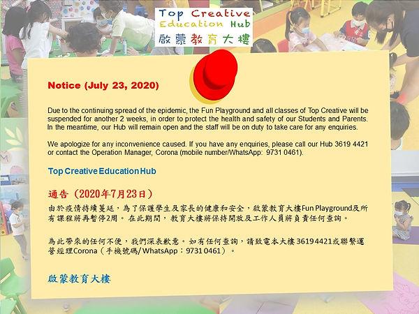 Notice on Jul 23.jpg