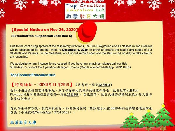 Notice on Nov 26_2020.jpg
