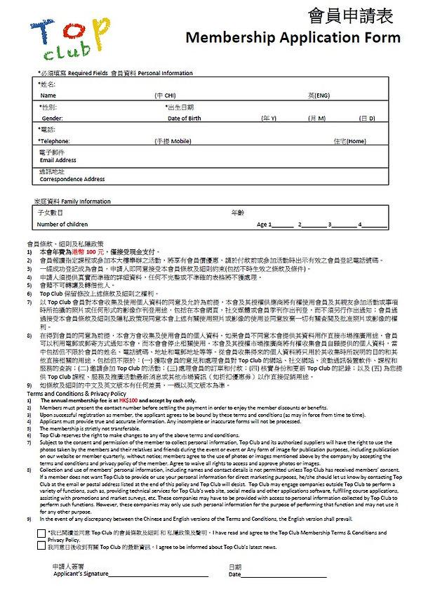 Top Club會員申請表_V2.jpg