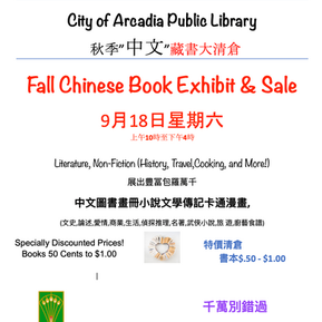 Chinese Book Sale at Arcadia Public Library