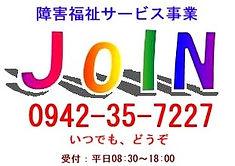 img_join0_0_1.jpg