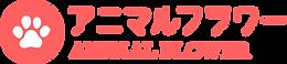 ピンポンマム 花のオリジナルギフト アニマルフラワー