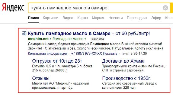 Об. Медхим Информативное.png