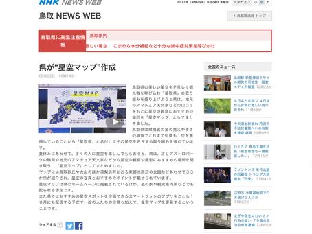 <NEWS!>NHKローカルで取り上げて頂きました