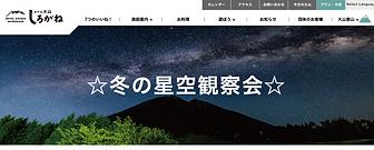 【12月~3月】ホテル大山しろがねで「冬の星空観察会」が開催されます!(宿泊者限定)
