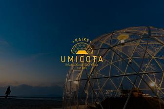 <終了しました>【3月6日~】冬の皆生で最高にホットでクールな食体験「KAIKE UMICOTA」が開催されます!