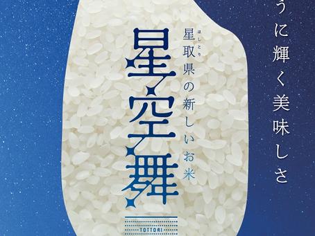 <NEWS!>星取県で誕生したお米が「星空舞(ほしぞらまい)」と命名されました!