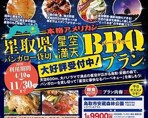 星取県★星空満天BBQプラン(鳥取市安蔵森林公園)
