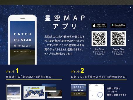 <NEWS!>星取県「星空MAP」アプリ公開!