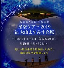 <終了しました> 【12月7日開催】星取県でSUBARU星空ツアー2019 in 大山ますみず高原