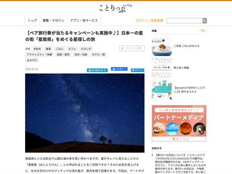 人気旅行ガイドブック「ことりっぷ」webに星取県の記事が掲載されました。