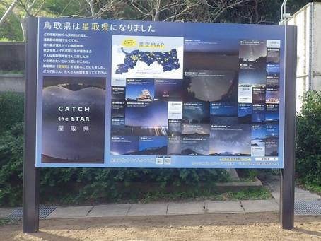<NEWS!>星取県で楽しめる『星空スポット案内看板』が設置されました!