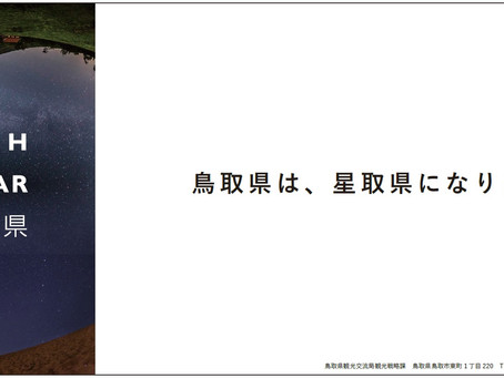 <NEWS!>星取県の広告が読売広告大賞(優秀賞)を受賞!