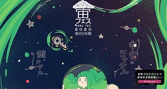 【11月7、8日】宙フェス東京日本橋に、星取県ブースを出展します!