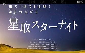 11/21、22 鳥取砂丘で「星取スターナイト」開催!参加者募集中です!