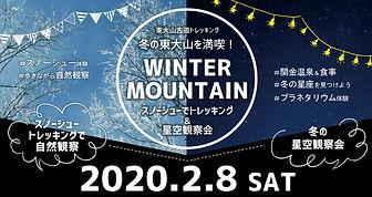 <終了しました> 【2月8日】スノーシュートレッキング&星空観察会(倉吉市関金町)が開催されます!