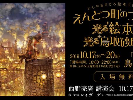 10/17~20、キングコング西野亮廣さん「えんとつ町のプペル」光る絵画と光る砂丘展が開催されます!