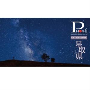 <NEWS!>写真雑誌「PHOS」の最新号のテーマは「星取県」