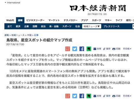 <NEWS!>日経新聞で「星空MAP」が取り上げられました