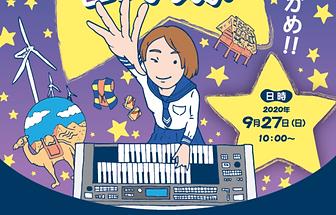 <終了しました>【9月27日】星取県★電子オルガンコンテストが開催されます!