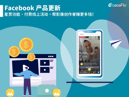 影音创作者福音!Facebook 推出打赏、付费活动等变现新方式