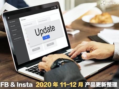 产品更新|2020年 11-12 月 Facebook &Instagram 更新整理