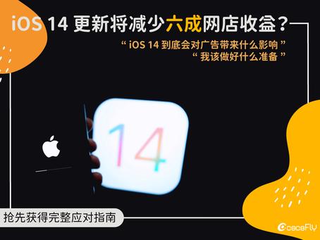iOS 14 隐私更新重击 Facebook 广告?五大必知影响&五大必做准备!