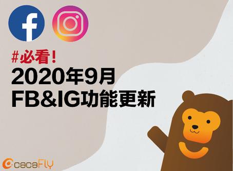 不可不知|2020年9月FB&IG功能更新懒人包!