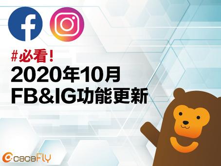不可不知|2020 年 10 月 FB & IG&Google 功能更新懒人包!