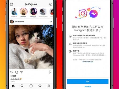 产品更新|Messenger 跟 Instagram 讯息可以互通了!10项新功能一次看