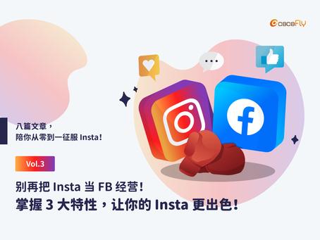 别再把 Instagram 当 Facebook 经营!掌握 3 大特性,让你的 Insta 更出色