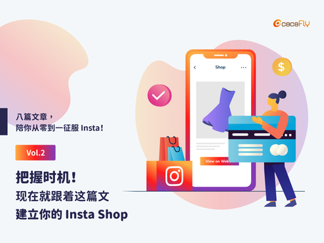 把握时机!现在就跟着这篇文,建立你的 Instagram Shop