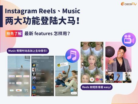 终于来到大马!Instagram 新功能:Story 可加上音乐,Reels 帮你轻松拍短影音