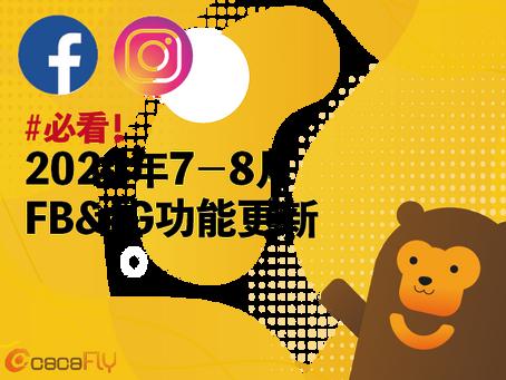 不可不知|2020年7-8月FB&IG功能更新懒人包!