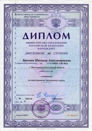 Allrussian Language Olympiad Diploma