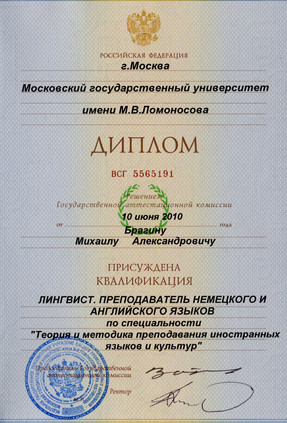 Moscow University Diploma
