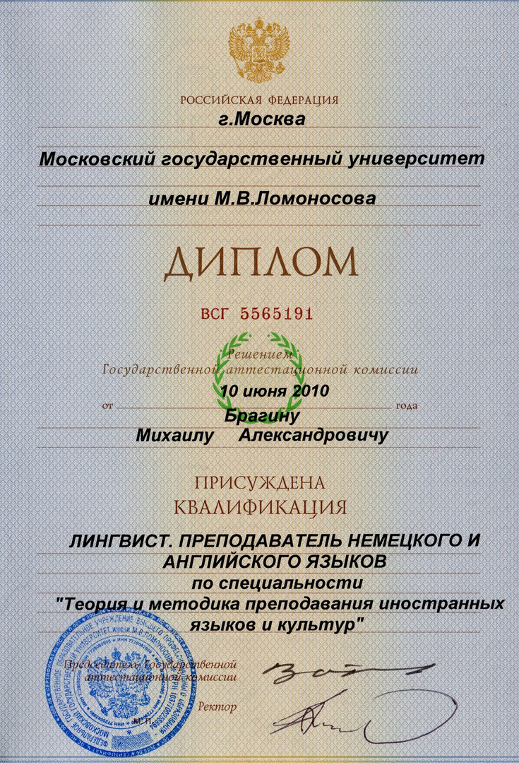 Moscow University Diploma