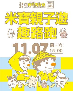 2020田中馬米寶親子路跑-報名網站BANNER (2).jpg