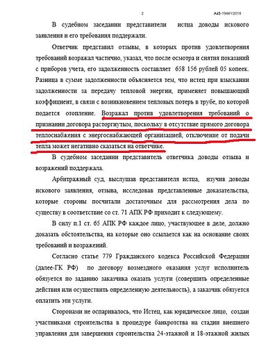 Решение АС от 24.09.2018г. (ТСЖ Альянс)
