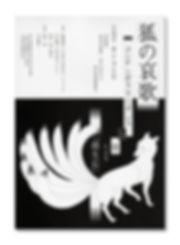 舞台のフライヤーデザイン,九尾の狐イラスト,能,コンテンポラリーダンス, デザイン,